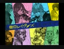 X-encounter -JuLRemix-[黒崎真音/東京レイヴンズ] /【じゅり...