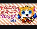 【妖怪ウォッチ】トムニャンのテーマアレンジ【バンブラP】