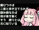 (4)人食いバケツ茜【イカ2】 ~混沌のバケツ~