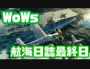 【2人実況】エセ軍曹とポンコツ新米兵の航海日誌最終日【WoWs】