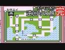 【実況】ポケモン赤 逆回りの旅 最終回