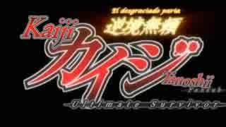 カイジVR ~絶望の鉄骨渡り~ プレイ動画