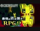 【日刊Minecraft】最強の匠は誰かRPG!?悪夢の上層編2日目【4人実況】
