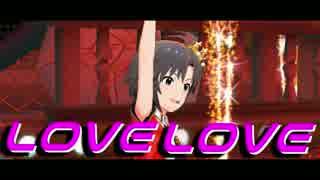 【菊地真生誕祭】Love Love【おめでとうっ