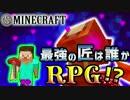 【日刊Minecraft】最強の匠は誰かRPG!?悪夢の上層編3日目【4人実況】