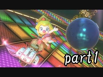 マリオカート8DX実況part1【超究極ノンケ対戦記☆最軽量級の逆襲!】