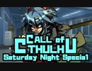 【MUGEN TRPG】CALL of CTHULHU -Saturday