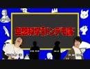 空想科学トンデモ論 #16 出演:羽多野渉、斉藤壮馬