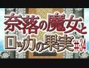 【奈落の魔女とロッカの果実】王道RPGを最後までプレイpart34【実況】