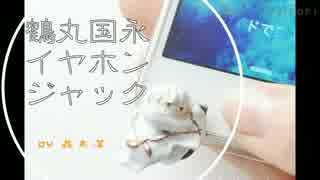 【刀剣乱舞】鶴丸国永イヤホンジャックの作り方【藤森蓮】