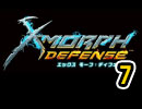 X-Morph:Defenseをいい大人達が本気で遊んでみた。part7