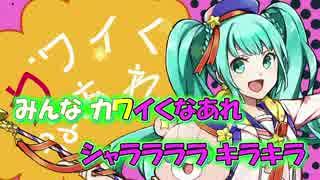 【ニコカラ】自己愛性カワイズム【初音ミ