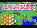 【PS版DQ4】ちょすこ勇者、再び参る!【その8】