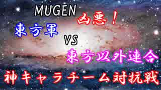 【凶悪MUGEN-神上位以上-】東方軍vs東方以