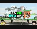 【ゆっくり】車中泊旅行記 31 広島編8 岩国フレンドシップデー