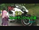 【NM4-02】茜と玄となんかそこらへんの道Part7【琴葉茜】