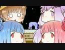 【ボイスロイド実況】茜と葵のゲーム日記15