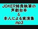JOKER姉貴執筆の声劇台本&本人による実演集.mp3