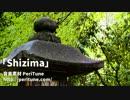 【無料フリーBGM・和風(幻想)】Shizima【PeriTune】