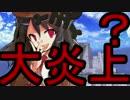 【東方卓遊偽】バーニングアリーナ【キル