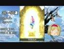 【ゆっくり実況】空翔る幼魚のグラブル実況40.5【レジェフェス天井編】