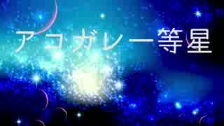 アコガレ一等星 / 初音ミク