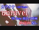 unravel◆TK from 凛として時雨◆カラオケ練習用◆ガイドメロなし