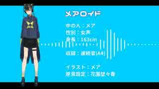 【UTAU新音源配布】アンドロメダアンドロ