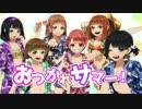 【でんぱ組.inc】おつかれサマー!【6人で歌ってみた!】