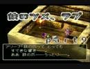 【PS版DQ4】ちょすこ勇者、再び参る!【その9】
