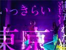 ぞんび「だいっきらい東京」【OFFICIAL MUSIC VIDEO [Full ver.] 】