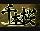 【ミク曲限定】歌ってみたノンストップメドレーαver【リレー】