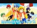 【男5人で】BANG!BANG!バカンス!【歌ってみた】