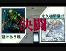 【遊戯王】篤き決闘者たち part.1【避けあう魂VS永久機関儀式 前編】