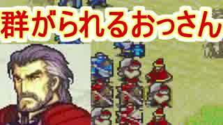 【実況】思考雑魚っぱがやるファイアーエムブレム 聖魔の光石 part18