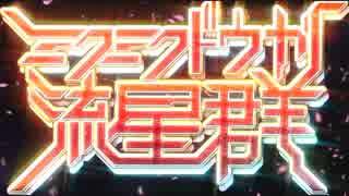 【10周年記念】ミクミク動画流星群