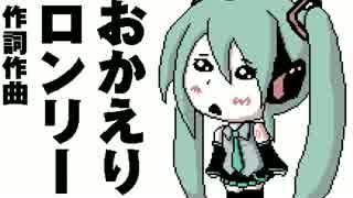 【初音ミク】おかえりロンリー【オリジナ