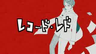 【人/力】レ/コ/ー.ド・/レ/ド【t.n.っぽ