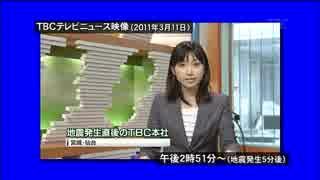 地震発生直後のTBCニュース