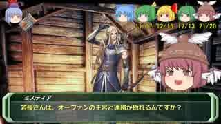 剣の国の魔法戦士チルノ4-7【ソード・ワー