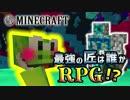 【日刊Minecraft】最強の匠は誰かRPG!?悪夢の上層編5日目【4人実況】