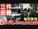 【在日中国人の白タク横行】 立件困難、納税無視、無届け営業!