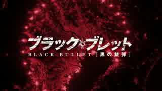 ブラックブレット -黒の銃弾- アニメOP&ED