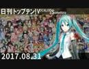 日刊トップテン!VOCALOID&something【日刊ぼかさん2017.08.31】