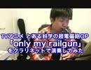 とある科学の超電磁砲OP Only My Railgunをクラリネットで演奏してみた