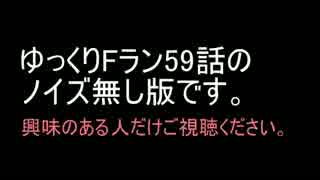 ゆっくりFラン59話【ノイズ無し】