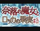 【奈落の魔女とロッカの果実】王道RPGを最後までプレイpart35【実況】
