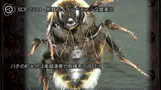 【0006】SCP-2339 - 熊蜂フィルハーモニー