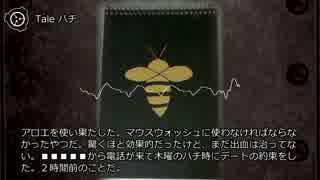 【0007】Tale ハチ