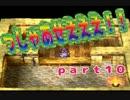 【PS版DQ4】ちょすこ勇者、再び参る!【その10】
